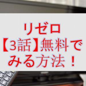 リゼロ【3話】を無料でみる方法!