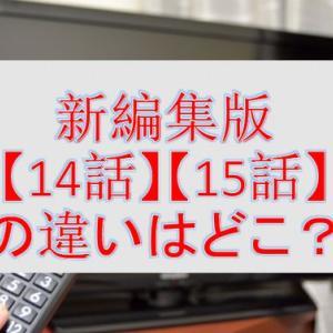 「リゼロ」新編集版【14話】【15話】の違いはどこ?2016年版と徹底比較!