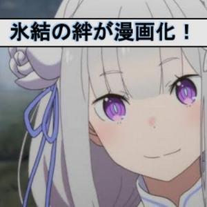リゼロ「氷結の絆」が漫画化(コミカライズ)決定!