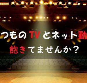 いつものテレビやネット動画に飽きたた。芝居を見ませんか?