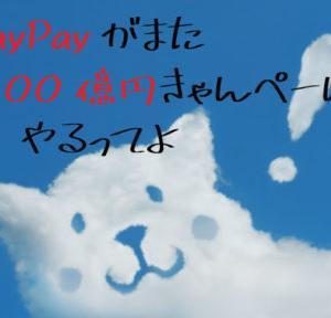 paypayがまた100億円還元キャンペーンを始めたらしい