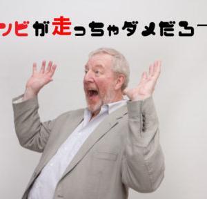 走るゾンビ映画「28日後」「28週後」