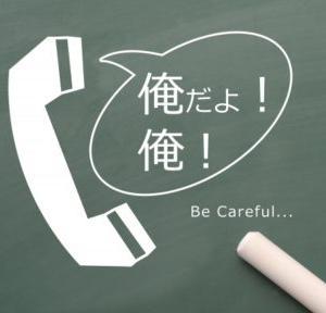 【体験談】オレオレ詐欺だけじゃないアヤシイ電話への対策と対応