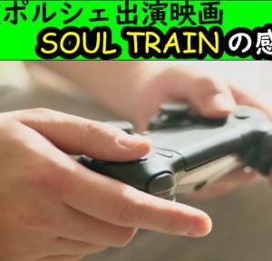 掟ポルシェ出演映画SOUL TRAINの感想