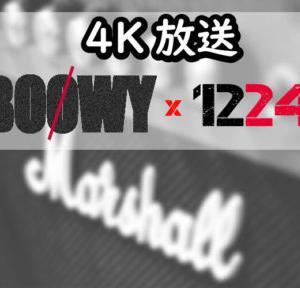 BOOWYの解散ライブ1224が4K放送