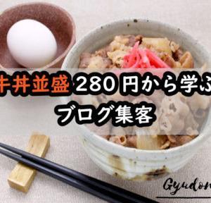 牛丼並盛280円から学ぶブログ集客