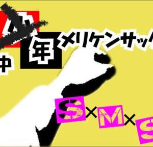 少年メリケンサック【パンクってなんだ?】