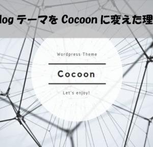 Cocoonにブログテーマを変えた理由