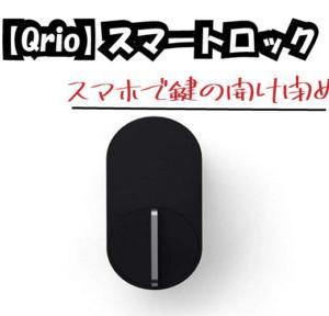【qrio】スマートロック【スマホで鍵が開けられる】