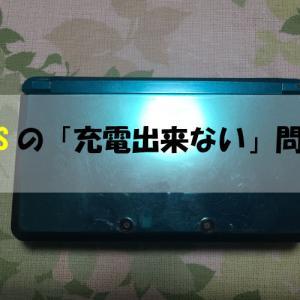 3DSの充電端子がぐらつくので一番安上がりに修理した