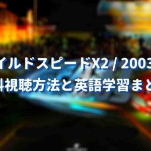 【ワイルドスピードX2】無料視聴で英語の勉強をしよう【英会話 x 洋画】