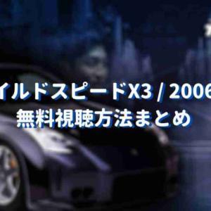 【ワイルドスピードX3 TOKYO DRIFT】無料視聴で英語の勉強!【無料視聴法まとめ】