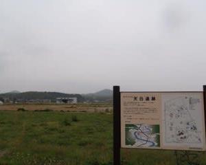 天白遺跡にいきました(三重県松阪市)