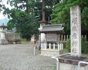 若狭彦神社にいきました(福井県小浜市)