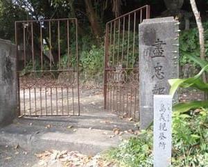 島義親のお墓にいきました(高知県高知市)