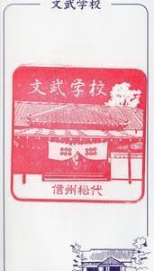 文武学校にいきました(長野県長野市)