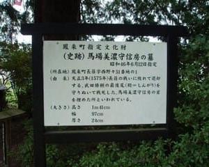 馬場信房のお墓にいきました(愛知県新城市)