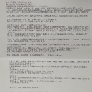 厚生労働省へ報告① 現況とエトポシドの件20200918
