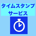 情報セキュリティマネジメント【タイムスタンプサービス】