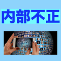 情報セキュリティマネジメント【内部不正】