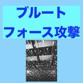 情報セキュリティマネジメント【ブルートフォース攻撃(総当り攻撃)】
