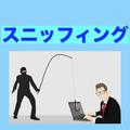 情報セキュリティマネジメント【スニッフィング】