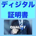 情報セキュリティマネジメント【ディジタル証明書】