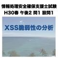 XSS脆弱性の分析【情報処理安全確保支援士試験 平成30年度 春期 午後2 問1 設問1】