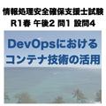 DevOpsにおけるコンテナ技術の活用【情報処理安全確保支援士試験 令和元年度 秋期 午後2 問1 設問4】