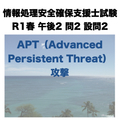 APT(Advanced Persistent Threat)攻撃【情報処理安全確保支援士試験 令和元年度 秋期 午後2 問2 設問2】