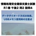 データダイオード方式の効果、USBメモリ使用時の注意点【情報処理安全確保支援士試験 令和元年度 秋期 午後2 問2 設問4】
