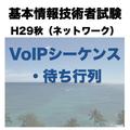 VoIPシーケンス・待ち行列【基本情報技術者試験 平成29年度 秋期 午後 問4(ネットワーク)】