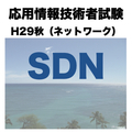 SDN【応用情報技術者試験 平成29年度 秋期 午後 問5(ネットワーク)設問1、2】