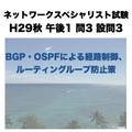 BGP・OSPFによる経路制御、ルーティングループ防止策【ネットワークスペシャリスト試験 平成29年度 秋期 午後1 問3 設問3】