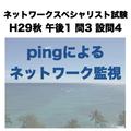 pingによるネットワーク監視【ネットワークスペシャリスト試験 平成29年度 秋期 午後1 問3 設問4】
