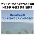 OpenFlowのコントローラとスイッチの動作【ネットワークスペシャリスト試験 平成29年度 秋期 午後2 問1 設問1】