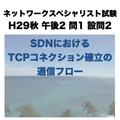 SDNにおけるTCPコネクション確立の通信フロー【ネットワークスペシャリスト試験 平成29年度 秋期 午後2 問1 設問2】