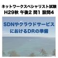 SDNやクラウドサービスにおけるDRの準備【ネットワークスペシャリスト試験 平成29年度 秋期 午後2 問1 設問4】
