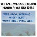 WEP(RC4、WEPキー)、WPA(TKIP)、WPA2(認証、PMK、AES)【ネットワークスペシャリスト試験 平成29年度 秋期 午後2 問2 設問2】