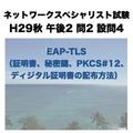 EAP-TLS(証明書、秘密鍵、PKCS#12、ディジタル証明書の配布方法)【ネットワークスペシャリスト試験 平成29年度 秋期 午後2 問2 設問4】