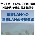 既設LANへの無線LANの接続構成【ネットワークスペシャリスト試験 平成29年度 秋期 午後2 問2 設問5】