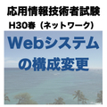 Webシステムの構成変更【応用情報技術者試験 平成30年度 春期 午後 問5(ネットワーク)】