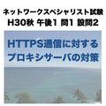 HTTPS通信に対するプロキシサーバの対策【ネットワークスペシャリスト試験 平成30年度 秋期 午後1 問1 設問2】