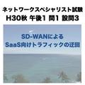 SD-WANによるSaaS向けトラフィックの迂回【ネットワークスペシャリスト試験 平成30年度 秋期 午後1 問1 設問3】