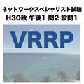 VRRP【ネットワークスペシャリスト試験 平成30年度 秋期 午後1 問2設問1】