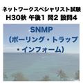 SNMP(ポーリング・トラップ・インフォーム)【ネットワークスペシャリスト試験 平成30年度 秋期 午後1 問2設問4】