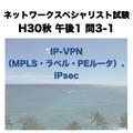IP-VPN(MPLS・ラベル・PEルータ)、IPsec【ネットワークスペシャリスト試験 平成30年度 秋期 午後1 問3-1】