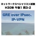 GRE over IPsec、IP-VPN【ネットワークスペシャリスト試験 平成30年度 秋期 午後1 問3-2】