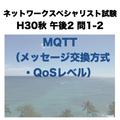 MQTT(メッセージ交換方式・QoSレベル)【ネットワークスペシャリスト試験 平成30年度 秋期 午後2 問1-2】