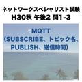MQTT(SUBSCRIBE、トピック名、PUBLISH、送信時間)【ネットワークスペシャリスト試験 平成30年度 秋期 午後2 問1-3】